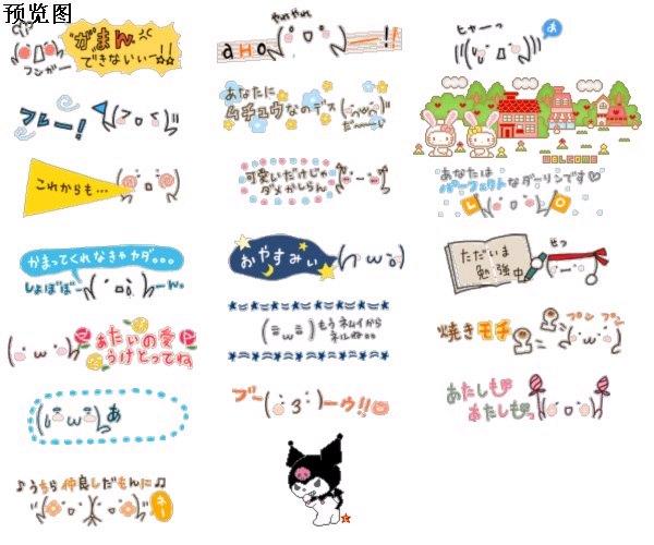 可爱的日文文字水印 美图秀秀模板素材下载
